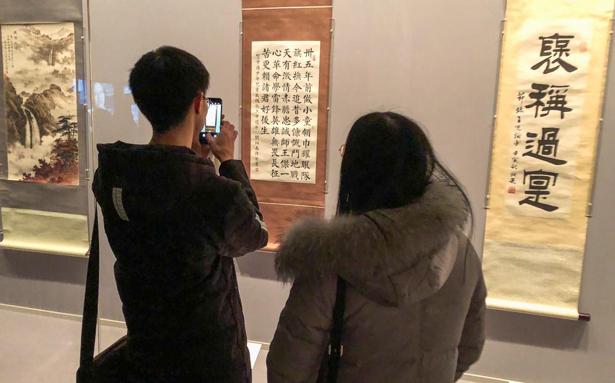 Galería de la Caligrafía y la Pintura