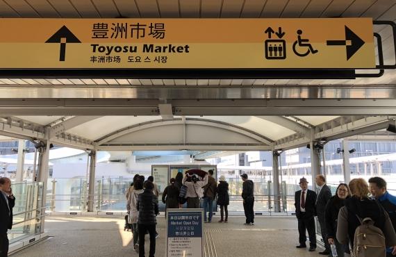 Cómo llegar al nuevo mercado de pescado de Tokio en Toyosu